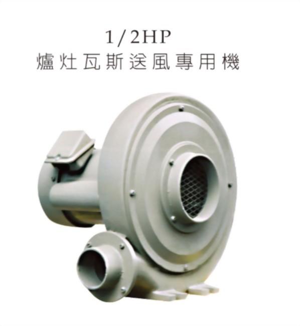 1/2 HP 爐灶瓦斯送風專用機
