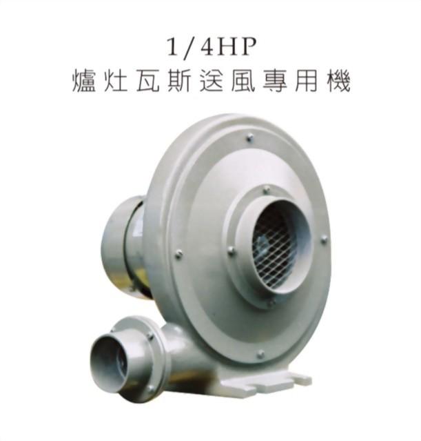 1/4 HP 爐灶瓦斯送風專用機