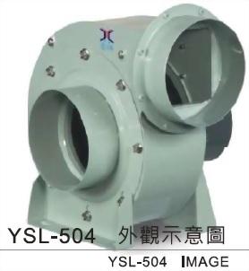 YSL - 504 透浦式鼓風機