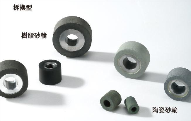 陶瓷/树脂钻石CBN磨棒 拆換型