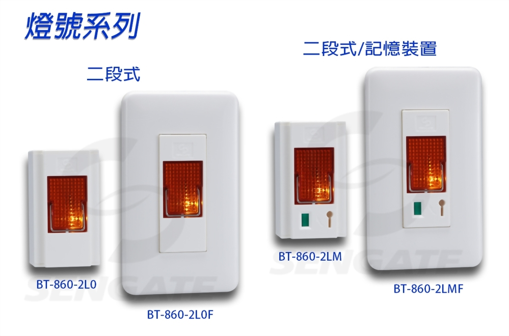 LED Emergency Button (2-Step)
