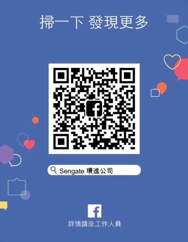 环进企业Sengate 脸书粉丝专页开张了~~~~