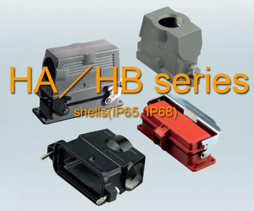 2016 HA / HB 系列連接器(IP65, IP68)