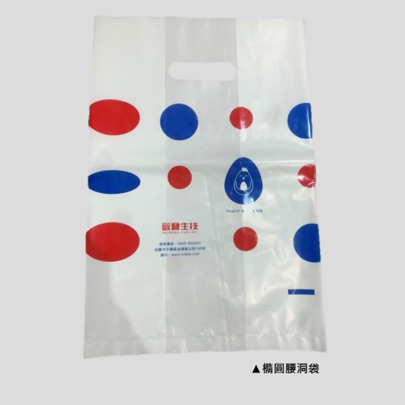橢圓腰洞袋-1